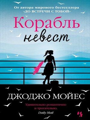 cover image of Корабль невест
