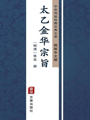 cover image of 太乙金华宗旨(简体中文版)