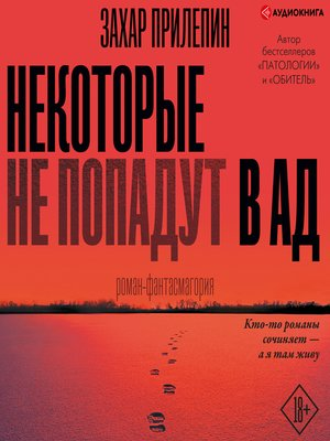 cover image of Некоторые не попадут в ад