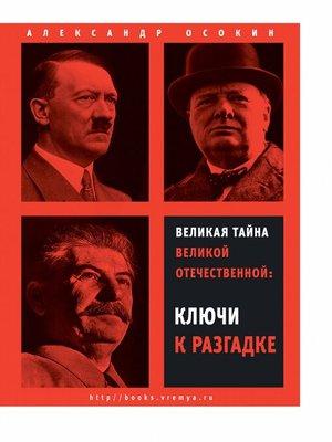 cover image of Великая тайна Великой Отечественной