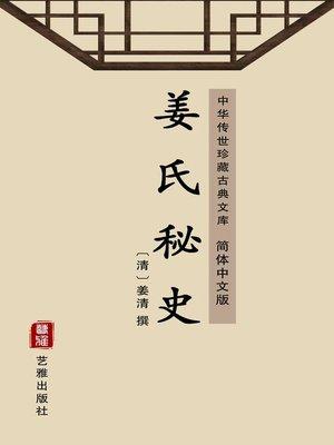 cover image of 姜氏秘史(简体中文版)
