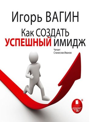 cover image of Как создать успешный имидж