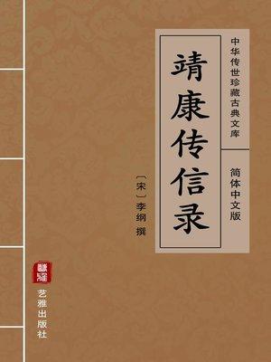 cover image of 靖康传信录(简体中文版)