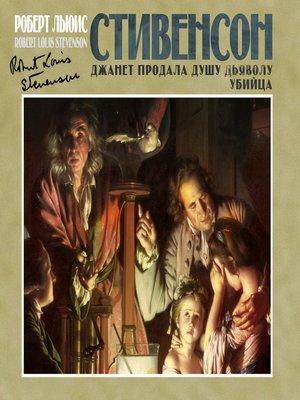 cover image of Джанет продала душу дьяволу. Убийца