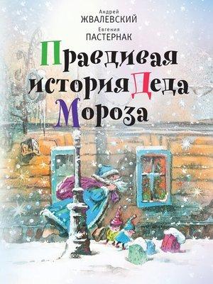 cover image of Правдивая история Деда Мороза