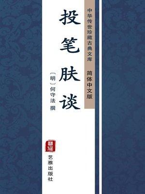 cover image of 投笔肤谈(简体中文版)