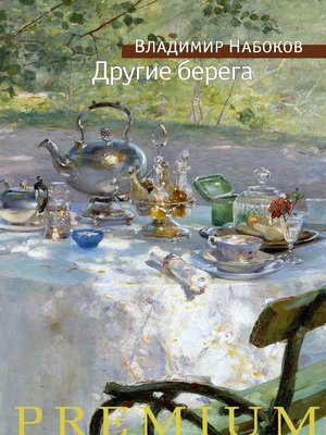 cover image of Другие берега