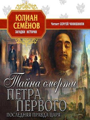 cover image of Тайна смерти Петра Первого