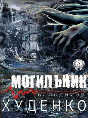 cover image of Могильник
