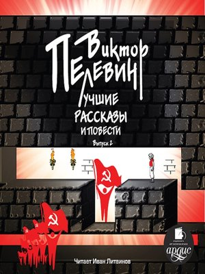 cover image of Лучшие рассказы и повести. Выпуск 2