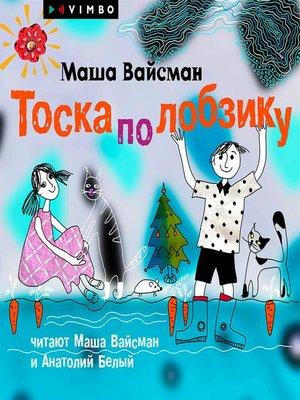 cover image of Тоска по лобзику