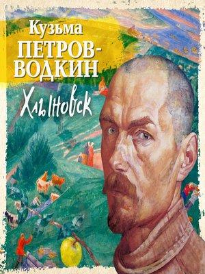 cover image of Хлыновск