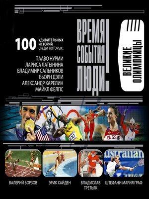 cover image of Спортсмены-олимпийцы