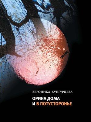 cover image of Орина дома и в потусторонье