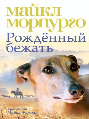 cover image of Рожденный бежать