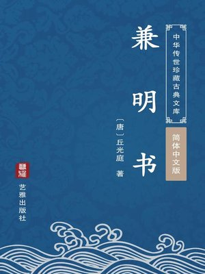 cover image of 兼明书(简体中文版)