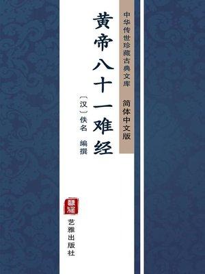 cover image of 黄帝八十一难经(简体中文版)