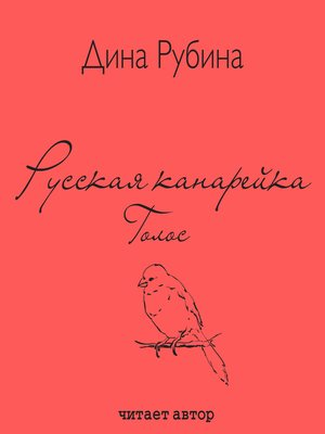 cover image of Русская канарейка. Голос