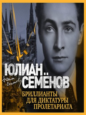 cover image of Бриллианты для диктатуры пролетариата