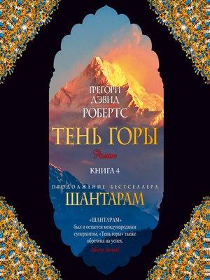 cover image of Тень горы( Шантарам2) ч4
