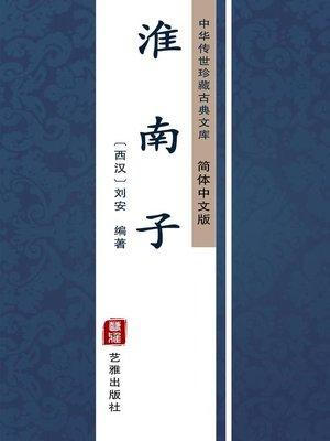 cover image of 淮南子(简体中文版)