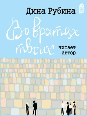 cover image of Во вратах твоих