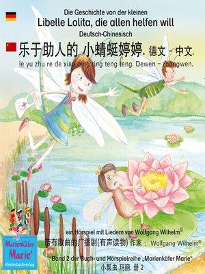 cover image of Die Geschichte von der kleinen Libelle Lolita, die allen helfen will. Deutsch-Chinesisch. / 乐于助人的 小蜻蜓婷婷. 德文--中文. le yu zhu re de xiao qing ting teng teng. Dewen--zhongwen.
