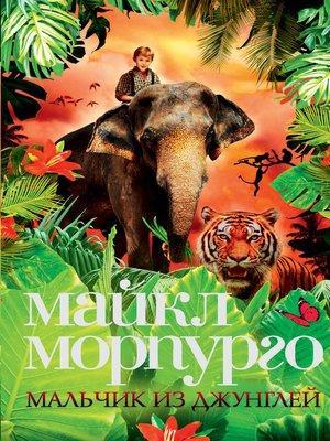 cover image of Мальчик из джунглей