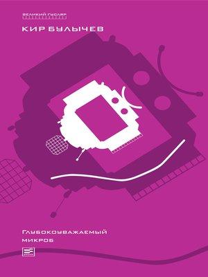 cover image of Глубокоуважаемый микроб
