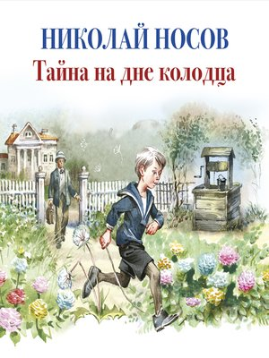 cover image of Тайна на дне колодца