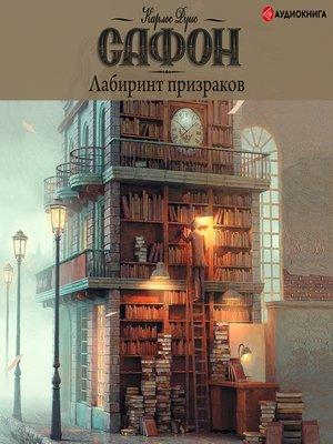 cover image of Лабиринт призраков