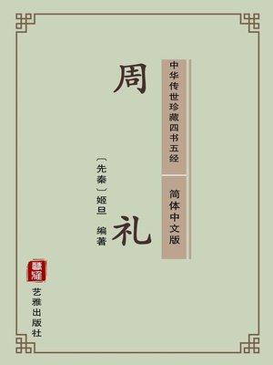 cover image of 周礼(简体中文版)