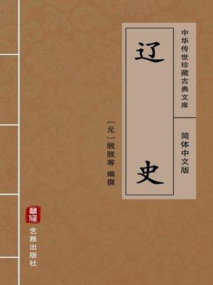 cover image of 辽史(简体中文版)