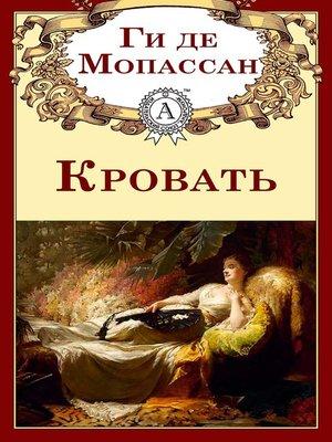 cover image of Кровать