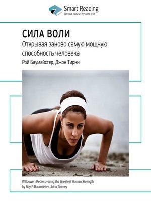 cover image of Сила воли