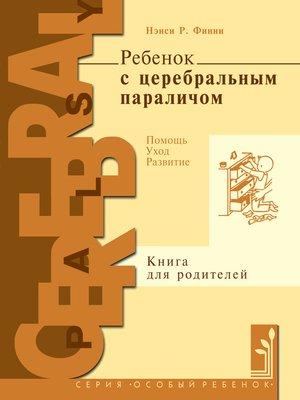 cover image of Ребенок с церебральным параличом