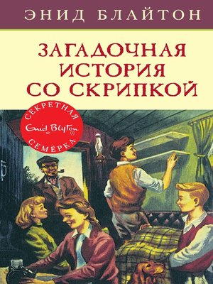 cover image of Загадочная история со скрипкой