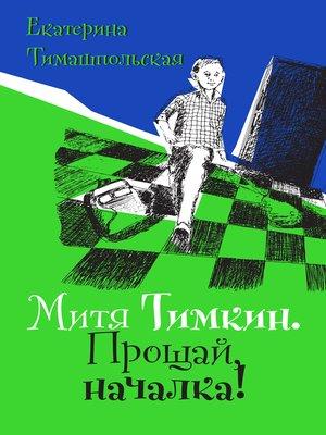 cover image of Митя Тимкин. Прощай, началка!