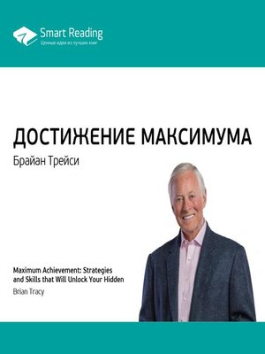cover image of Достижение максимума