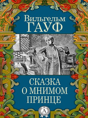 cover image of Сказка о мнимом принце