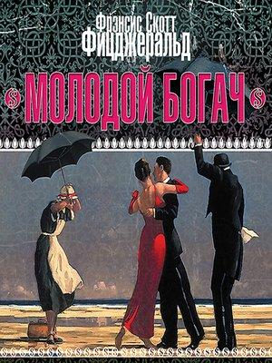 cover image of Молодой богач