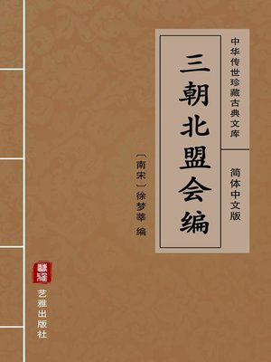 cover image of 三朝北盟会编(简体中文版)