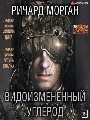 cover image of Видоизмененный углерод