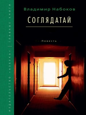 cover image of Соглядатай
