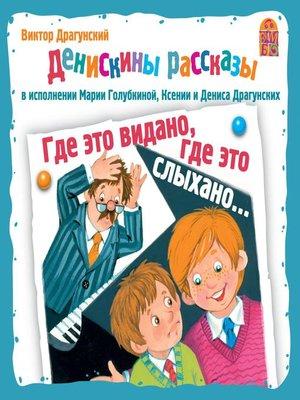 cover image of Денискины рассказы. Где это видано, где это слыхано...
