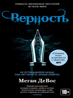 cover image of Верность