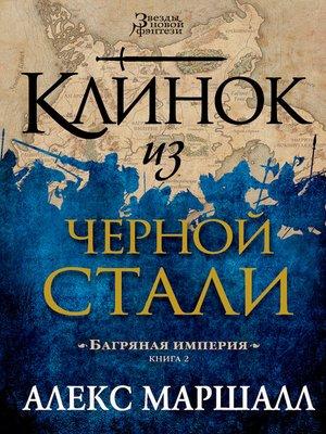 cover image of Клинок из черной стали