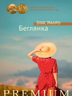 cover image of Беглянка