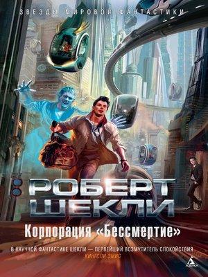 "cover image of Корпорация ""Бессмертие"""