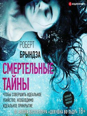 cover image of Смертельные тайны